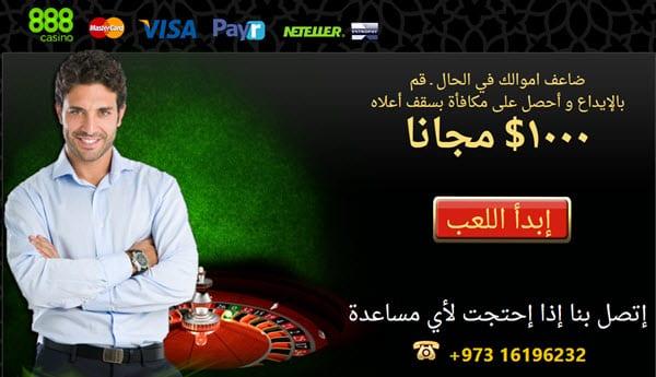 Online Casino Kuwait - Get $1000
