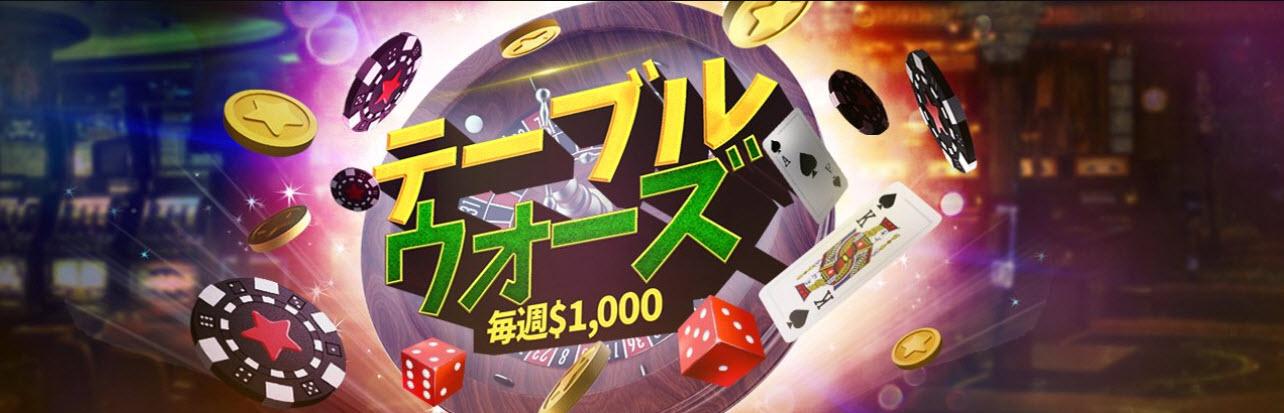 Japanese Online Casinos